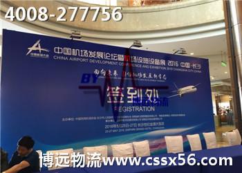 北京至长沙飞机时刻表